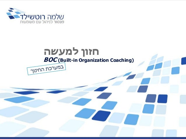 ‫למעשה‬ ‫חזון‬BOC (Built-in Organization Coaching)