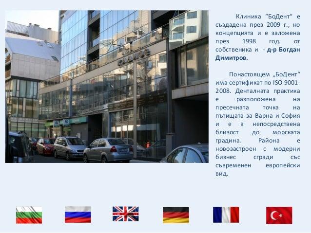 """Клиника """"БоДент"""" е създадена през 2009 г., но концепцията и е заложена през 1998 год. от собственика и - д-р Богдан Димитр..."""