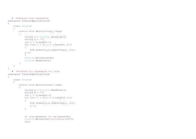  Өгөгдсөн тоог хөрвүүлэх namespace ConsoleApplication32 { class Program { static void Main(string[] args) { string s = Co...