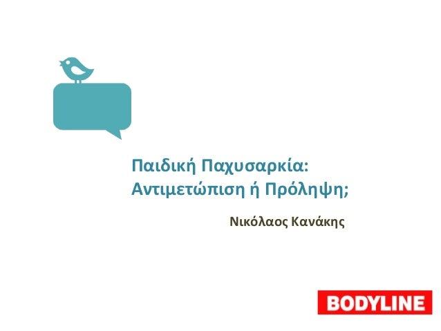 Παιδική Παχυσαρκία:Αντιμετώπιση ή Πρόληψη;Νικόλαος Κανάκης