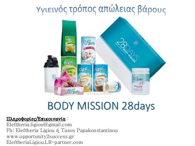 Πληροφορίες/Επικοινωνία : Eleftheria.ligiou@gmail.com Fb: Eleftheria Ligiou ή Tasos Papakonstantinou www.opportunity2succe...