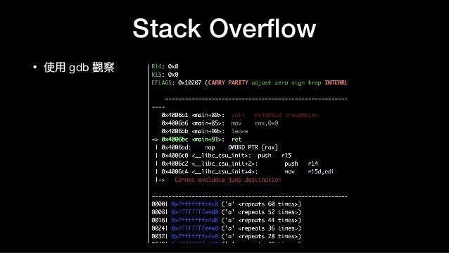 Stack Overflow • 使⽤用 gdb 觀察