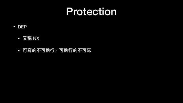 Protection • DEP  • ⼜又稱 NX  • 可寫的不可執⾏行行,可執⾏行行的不可寫