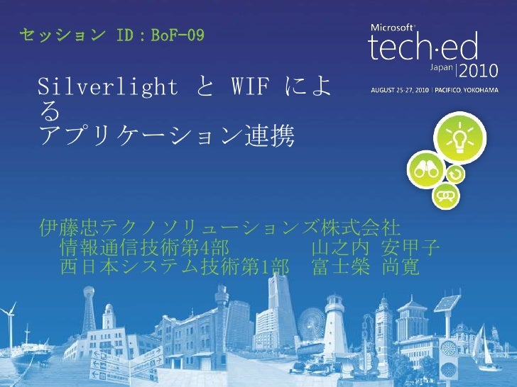 BoF-09 Silverlight and WIF /TechEd Japan 2010 Slide 2