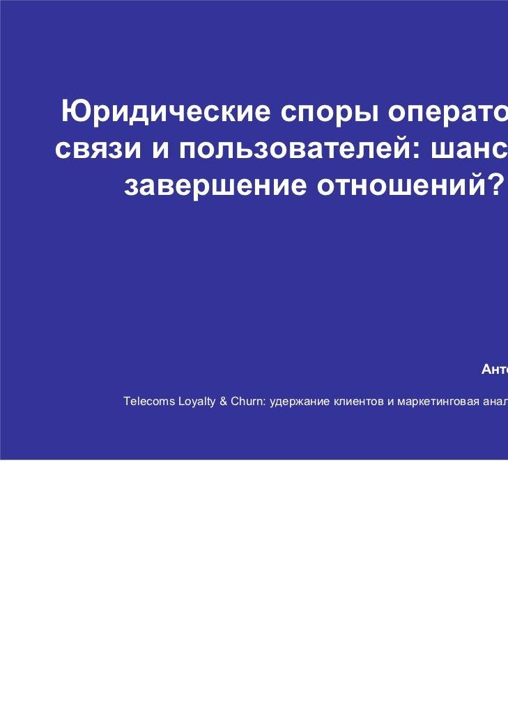 Юридические споры операторовсвязи и пользователей: шанс или    завершение отношений?                                      ...