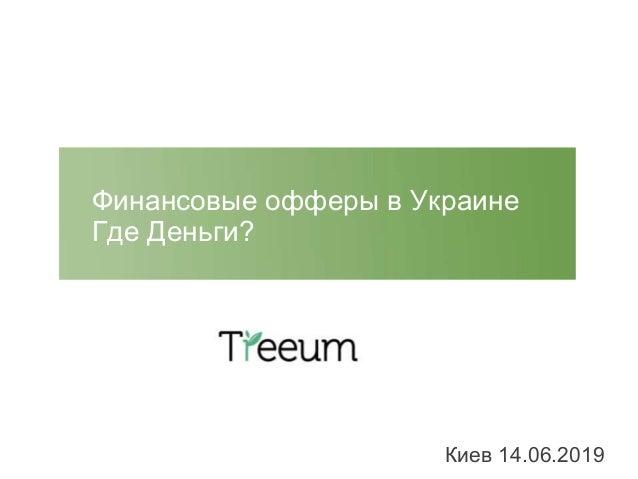 Финансовые офферы в Украине Где Деньги? Киев 14.06.2019