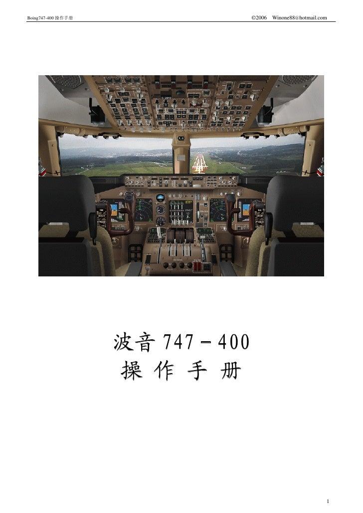 Boing747-400 操作手册                ©2006   Winone88@hotmail.com                         波音 747-400                     操作手册 ...