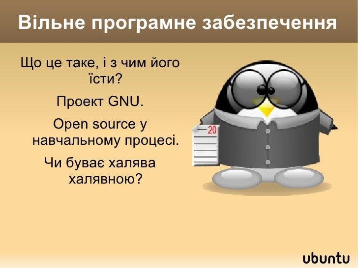 Вільне програмне забезпечення <ul><li>Що це таке, і з чим його їсти?