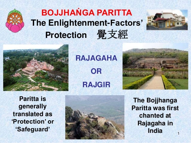 1 BOJJHAṄGA PARITTA The Enlightenment-Factors' Protection 覺支經 RAJAGAHA OR RAJGIR Paritta is generally translated as 'Prote...