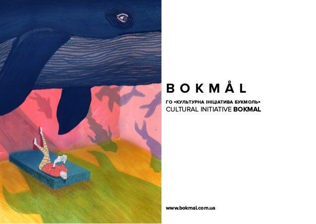 ГО «КУЛЬТУРНА ІНІЦІАТИВА БУКМОЛЬ» CULTURAL INITIATIVE BOKMAL B O K M Å L www.bokmal.com.ua