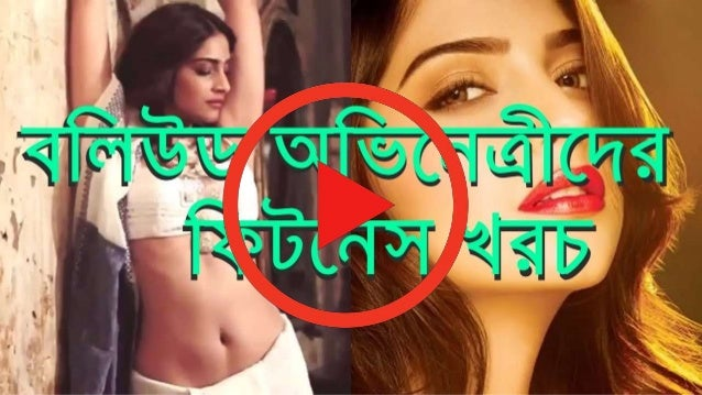 Bollywood actress fitness costs bangla news