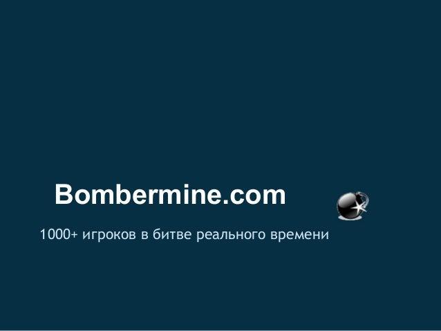 Bombermine.com1000+ игроков в битве реального времени