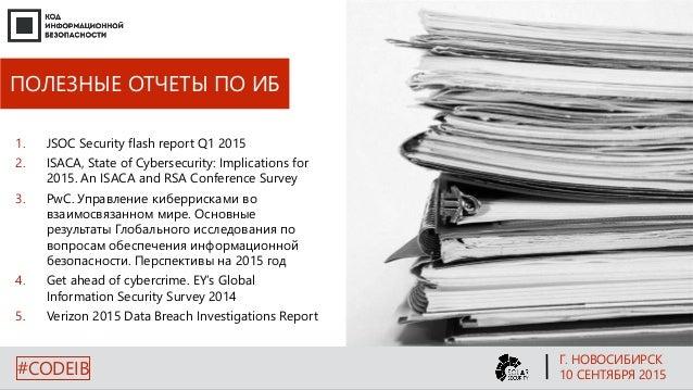 ПОЛЕЗНЫЕ ОТЧЕТЫ ПО ИБ 1. JSOC Security flash report Q1 2015 2. ISACA, State of Cybersecurity: Implications for 2015. An IS...