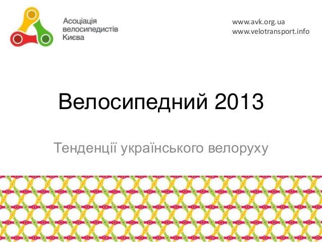 www.avk.org.ua www.velotransport.info  Велосипедний 2013 Тенденції українського велоруху