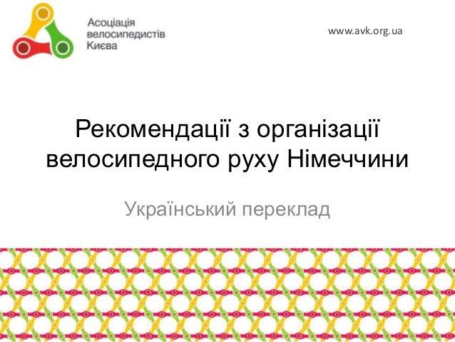 www.avk.org.ua  Рекомендації з організації велосипедного руху Німеччини Український переклад