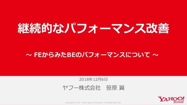 Copyright © 2017 Yahoo Japan Corporation. All Rights Reserved. 2018年12月6日 Copyright © 2017 Yahoo Japan Corporation. All Ri...