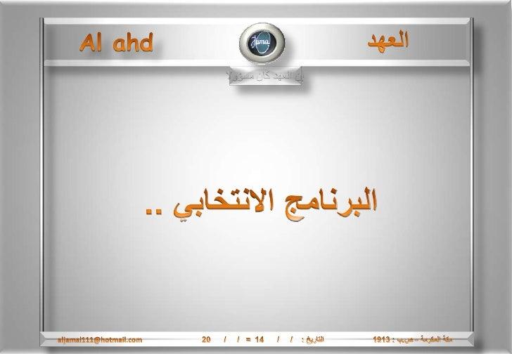 25/ 2 / 1432<br />1<br />العهد<br />Al ahd<br />إن العهد كان مسؤولا<br />البرنامج الانتخابي ..<br />1<br />25/ 2 / 1432<br...