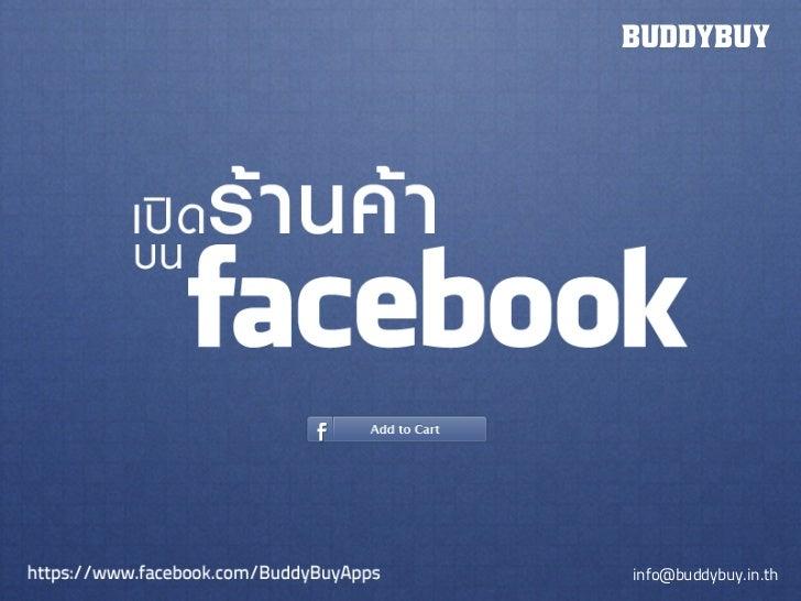 BUDDYBUYinfo@buddybuy.in.th