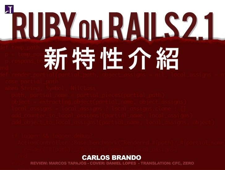 Ruby on Rails 2.1    新特性介?    第二版 (中文版)
