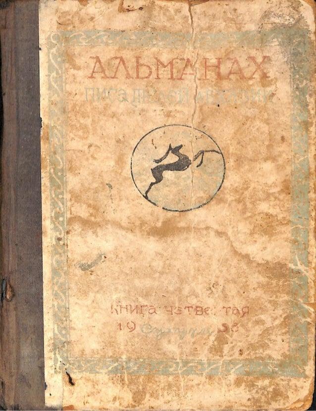 Альманах писателей Абхазии (1938 г.)