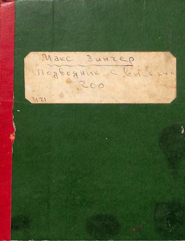 Макс Зингер. Подводник с высоких гор (Сухум, 1948)