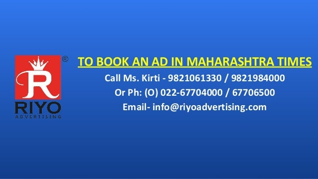 Riyo advertising Book ads-in-maharashtra-times-newspaper-for