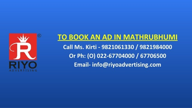 Mathrubhumi trivandrum office contact number