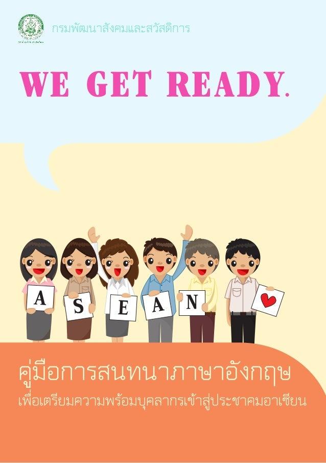 สารจากอธิบดี กรมพัฒนาสังคมและสวัสดิการ ด้วยในปีพ.ศ.๒๕๕๘ประเทศไทยจะก้าวเข้าสู่ประชาคม อาเซียนซึงประกอบด้วยสามเสาหลักไ...