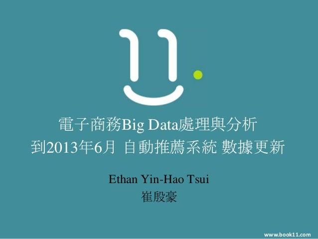 www.book11.com 電子商務Big Data處理與分析 到2013年6月 自動推薦系統 數據更新 Ethan Yin-Hao Tsui 崔殷豪