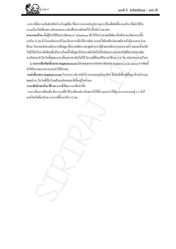 Survivor NT step2 SIRIRAJ book 1