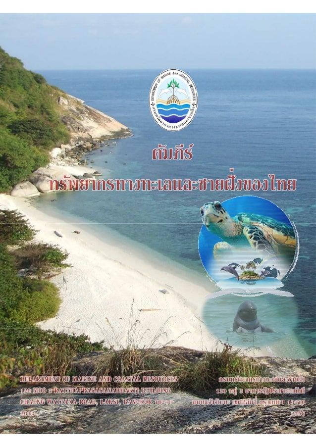 คัมภีร์ ทรัพยากรทางทะเลและชายฝั่งของไทย DEPARTMENT OF MARINE AND COASTAL RESOURCES 120 MOO 3 RATTHAPRASASANABHAKTI BUILDIN...