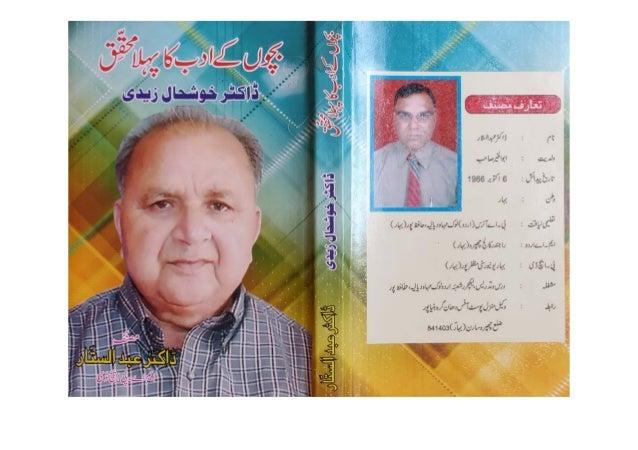 Bachchon ke adab ka pahla mohaqqiq - Dr Khushhaal Zaidi