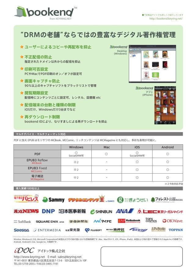 bookend紹介パンフ Slide 2