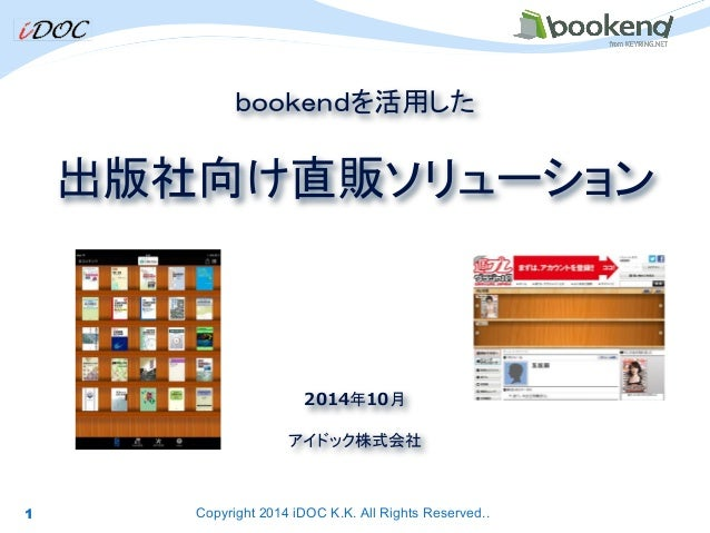 bookendを活用した  出版社向け直販ソリューション  2014年10月  アイドック株式会社  1  Copyright 2014 iDOC K.K. All Rights Reserved..