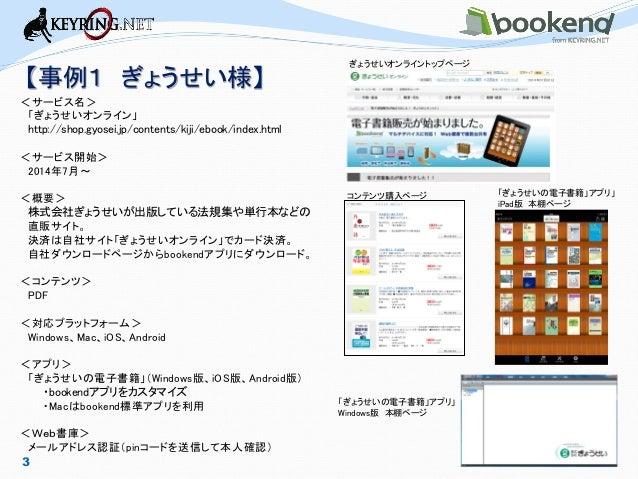 【事例1 ぎょうせい様】  3  <サービス名>  「ぎょうせいオンライン」  http://shop.gyosei.jp/contents/kiji/ebook/index.html  <サービス開始>  2014年7月~  <概要>  株式...