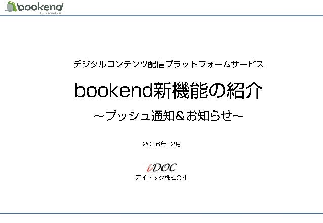 bookendプッシュ通知&お知らせ機能紹介