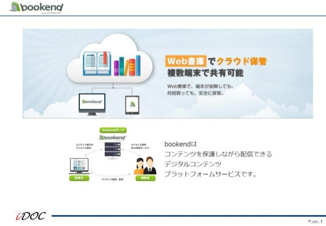 bookend新機能と最新事例 Slide 2