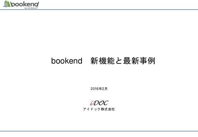 アイドック株式会社 bookend 新機能と最新事例 2016年2月