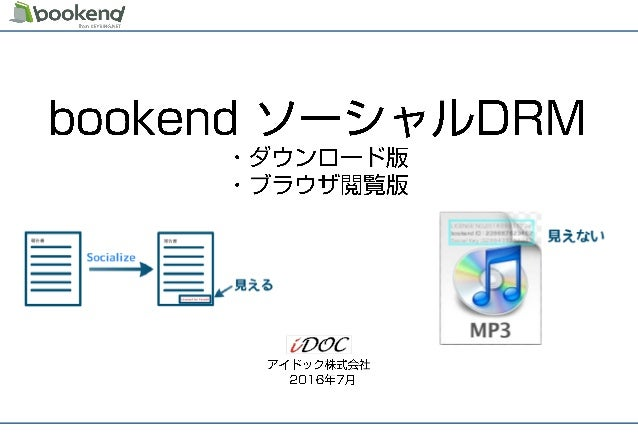 bookendソーシャルDRM紹介