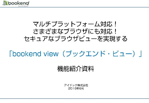 bookend view紹介