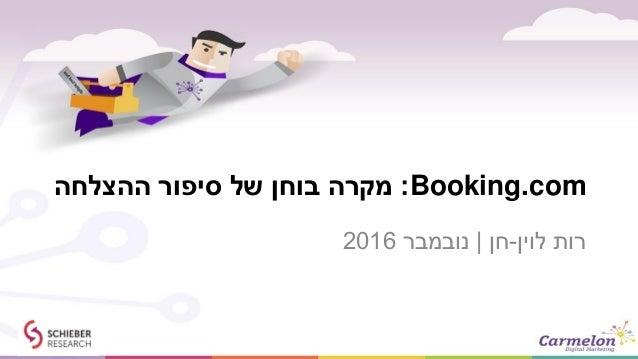 Booking.com:ההצלחה סיפור של בוחן מקרה לוין רות-חן|נובמבר2016