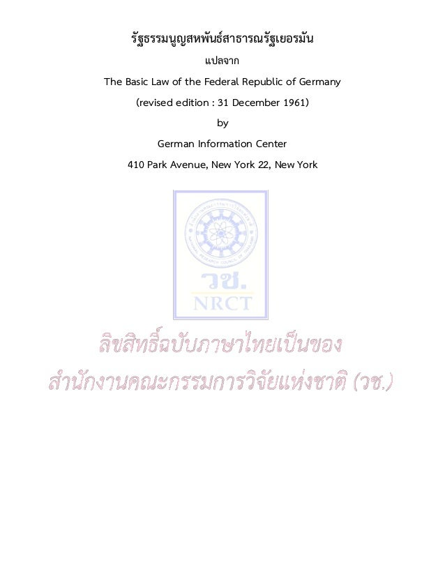 รัฐธรรมนูญสหพันธ์สาธารณรัฐเยอรมัน แปลจาก The Basic Law of the Federal Republic of Germany (revised edition : 31 December 1...
