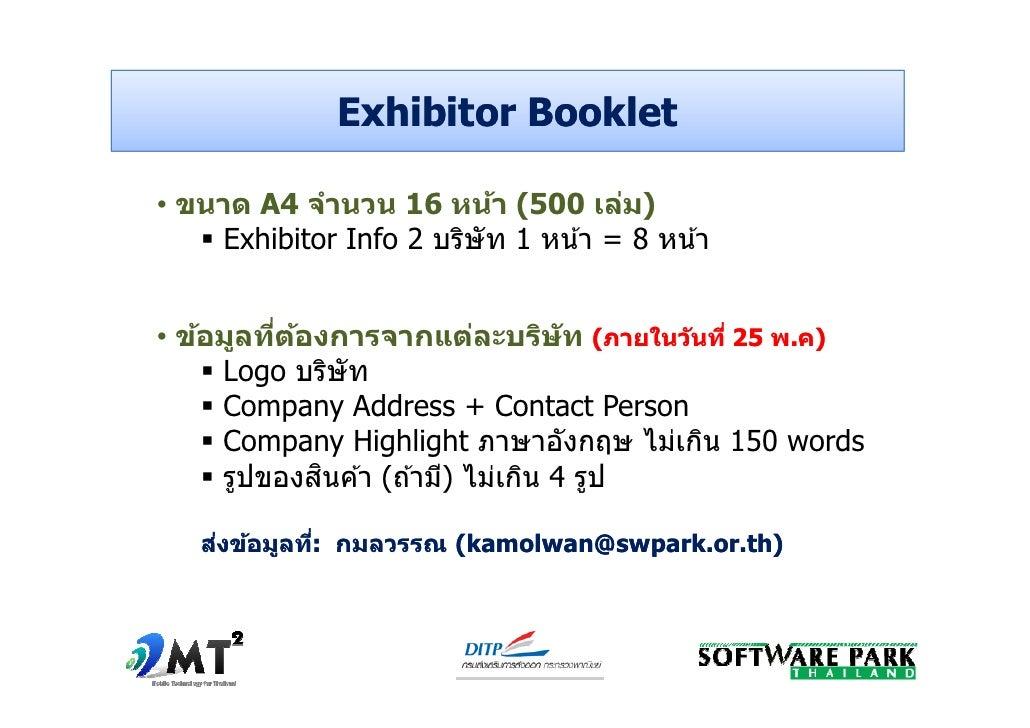 Exhibitor Booklet• ขนาด A4 จํานวน 16 หน้า (500 เล่ม)    Exhibitor Info 2 บริษัท 1 หน ้า = 8 หน ้า• ข้อมูลทีต้องการจากแต่ละ...