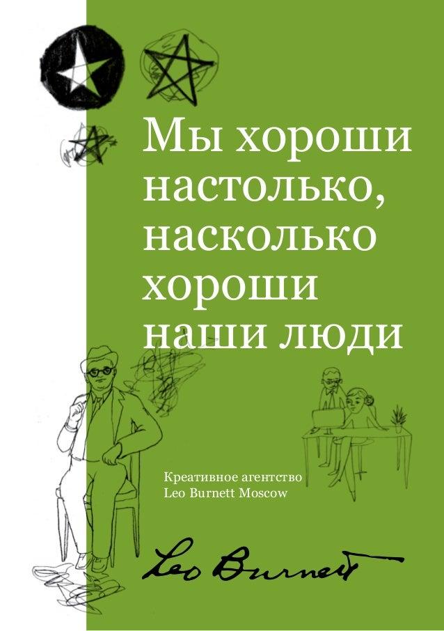 Мы хорошинастолько,насколькохорошинаши людиКреативное агентствоLeo Burnett Moscow    —1—