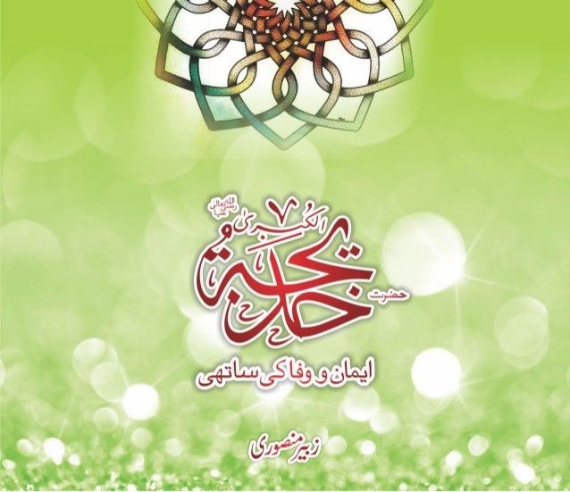 ''حضرت خدیجہ رضی اللہ عنہا ایمان و وفا کی ساتھی ''