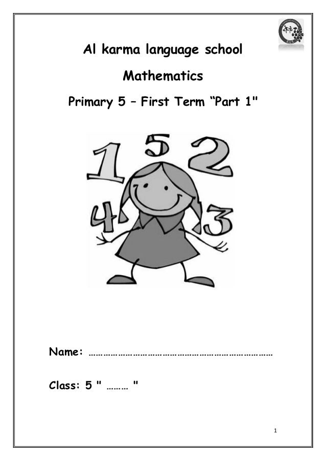 "1  Al karma language school  Mathematics  Primary 5 – First Term ""Part 1""  Name: …………………………………………………………………  Class: 5 "" ………..."