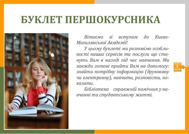 БУКЛЕТ ПЕРШОКУРСНИКА Вітаємо зі вступом до Києво- Могилянської Академії! У цьому буклеті ми розповімо особли- вості наших ...
