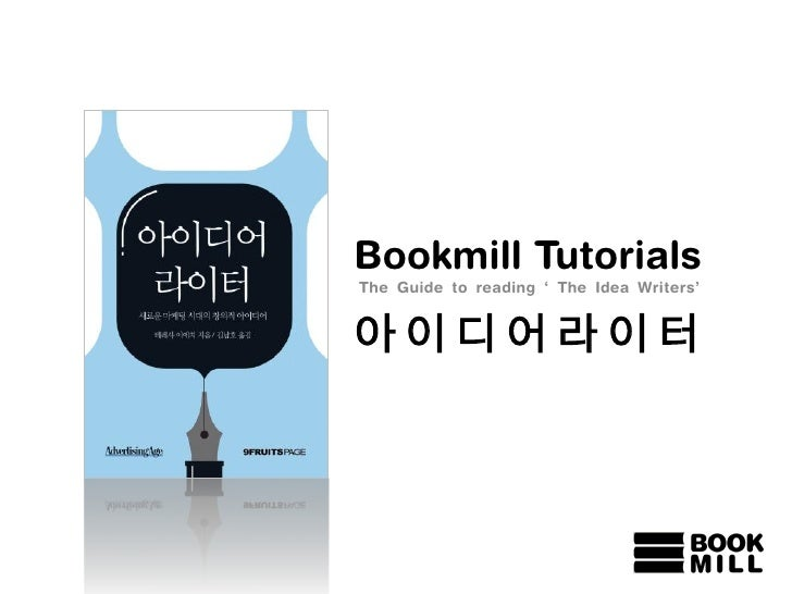 Bookmill TutorialsThe Guide to reading ' The Idea Writers'아이디어라이터