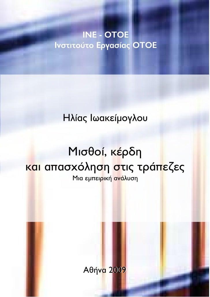 INE - OTOE     Iνστιτούτο Εργασίας OTOE           Hλίας Ιωακείμογλου           Μισθοί, κέρδη και απασχόληση στις τράπεζες ...