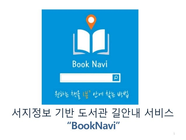 """서지정보 기반 도서관 길안내 서비스 """"BookNavi"""" 1"""